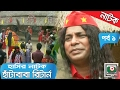 Hasir Natok | Hata Baba Return | Part - 1 | Bangla Comedy Drama