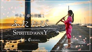 【Spirited Away】千と千尋の神隠しより - ふたたび 【Sax Cover】