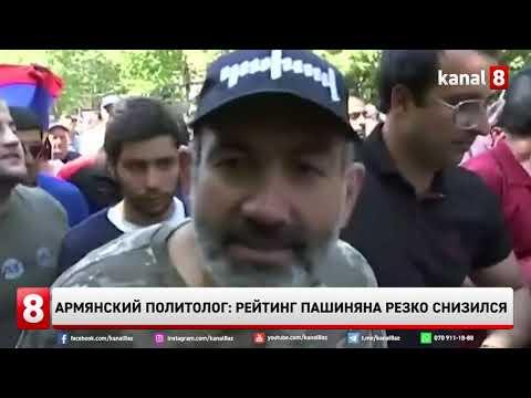 Армянский политолог: рейтинг Пашиняна резко снизился