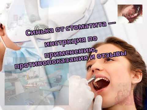 Синька от стоматита — инстркция по применению, противопоказания и отзывы