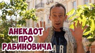 Смешные анекдоты про Рабиновича Одесский анекдот про мужа и жену