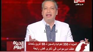 تامر أمين: النشطاء ضحكوا على الشعب ورددوا « لا للمحاكمات العسكرية».. فيديو