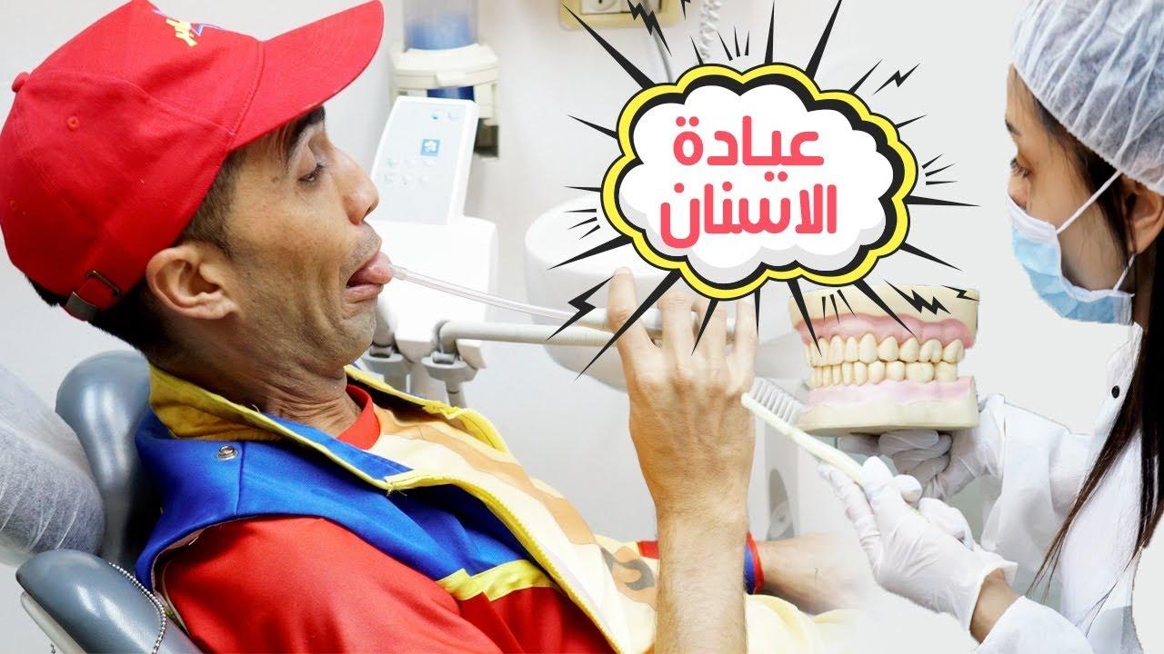 عمو صابر الشقي في عيادة الاسنان - amo saber in the dentist