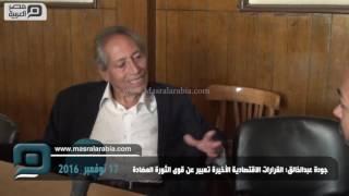 مصر العربية | جودة عبدالخالق: القرارات الاقتصادية الأخيرة تعبير عن قوى الثورة المضادة