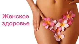 Репродуктивное здоровье женщины .