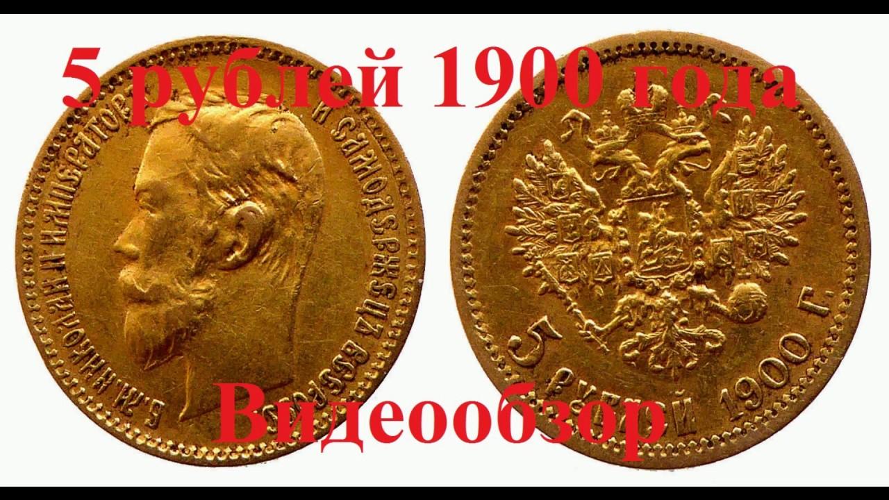 Монета 5 рублей золотом николай 2 цена монеты 1 лат монета времени 1