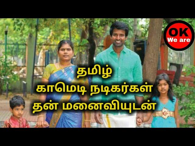 Tamil comedy actors with their wife   காமெடி நடிகர்கள் தன் மனைவியுடன்  