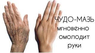 ЧУДО-МАЗЬ мгновенно омолодит руки.