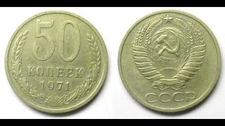 50 копеек 1971 года.