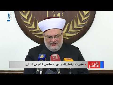 ثورة 17 تشرين - المجلس الاسلامي الشرعي الاعلى: للدعوة فورا للاستشارات الملزمة