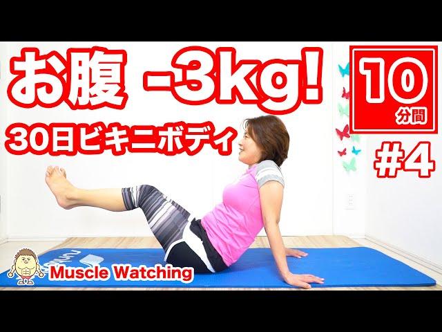 【10分】-3kg!腹筋のポーズ&背筋のポーズ30秒×18セット!お腹&背中痩せ!30日ビキニボディチャレンジ#4 | Muscle Watching