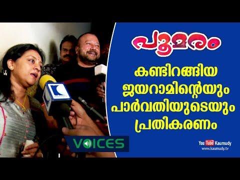 Response of Jayaram and Parvathy after seeing Kalidasan's Movie | Poomaram | Kaumudy TV