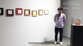 OPEN STUDIO 2021 當眞嗣人