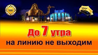 Работа в Яндекс такси Воронеж. Тариф Яндекс для водителя.