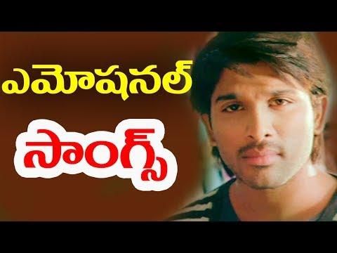 Telugu Back to Back Emotional Songs || 2017 Songs