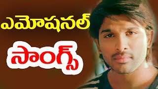 Telugu Back to Back Emotional Songs || 2017 Songs
