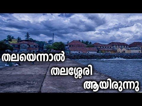 Interesting History Of Thalassery   അറിയാം ചില തലശ്ശേരി പഴമകൾ