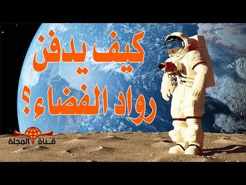 هل تعلم ماذا يقع لرائد فضاء إن توفي في محطة الفضاء؟