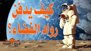 شاهد ماذا تفعل وكالة ناسا إن توفي رائد فضاء في محطة الفضاء؟