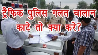 How to deal with traffic police in India | By Ishan [Hindi]