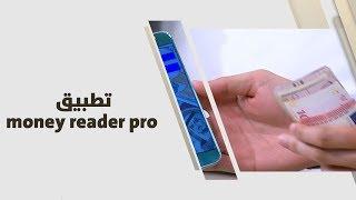 سارة ابو علي  ومحمود فسفوس  - تطبيق money reader pro