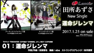田所あずさ「運命ジレンマ」試聴動画