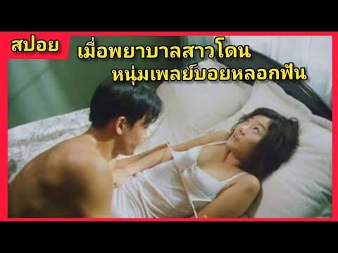สปอยหนังอีโรติกเกาหลี เมื่อพยาบาลสาว โดนหนุ่มเพลย์บอยหลอฟัน #สปอยหนังPlum Blossom