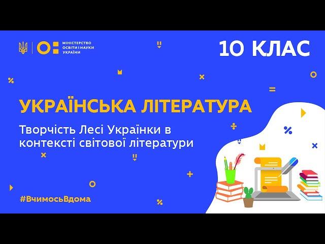 10 клас. Українська література. Творчість Лесі Українки в контексті світової літератури (Тиж.6:ПТ)