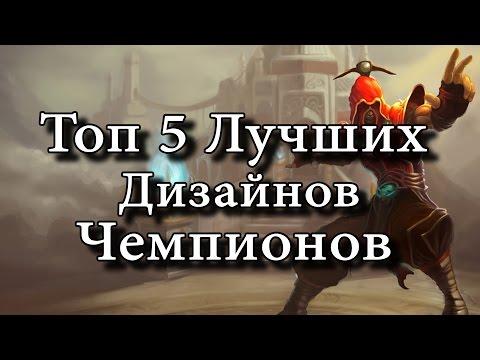 видео: [lol] Топ 5 самых качественных чемпионов