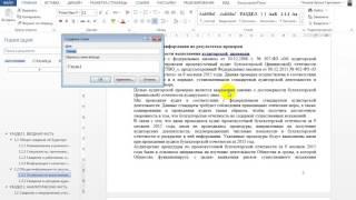 Как увеличить расстояние между строками в Microsoft Word 2013