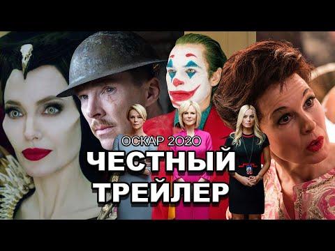 Честный трейлер | Номинанты на Оскар 2020 / Honest Trailers | The Oscars (2020) [rus]
