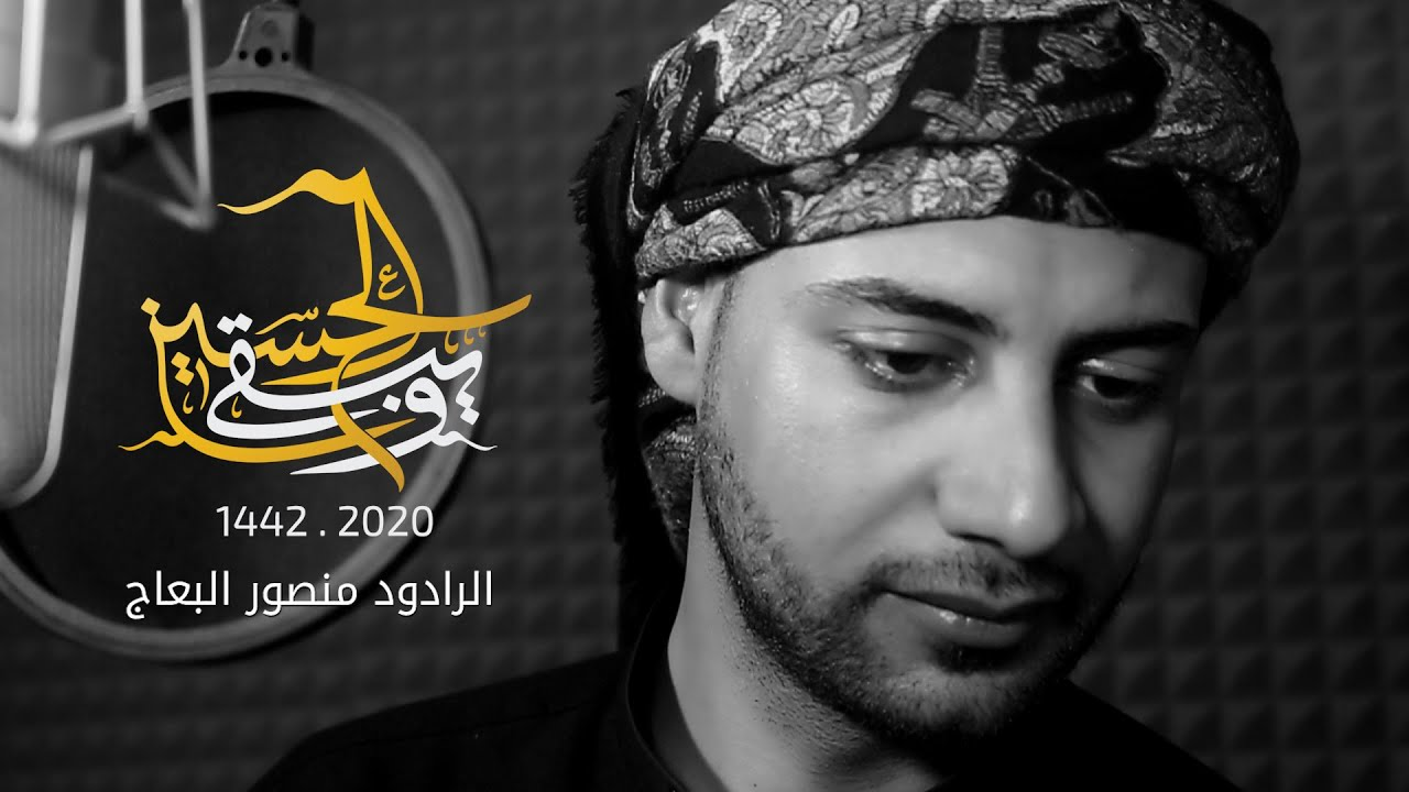 اعلان الرادود منصور البعاج محرم 1442 هـ - 2020