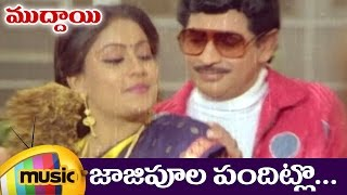 Muddayi Telugu Movie Video Songs | Jajipoola Panditlo Telugu Video Song | Krishna | Vijayashanti