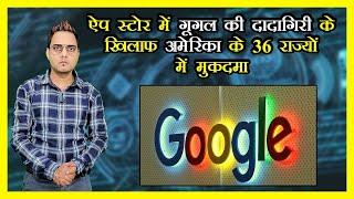 Prabhasakshi Special | MRI | अपने ही देश में मुश्किल में गूगल | Why 36 US states Sued Google