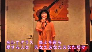 『哀愁の札幌』 歌:松坂慶子&浜圭介 (2015年7月22日発売) 原曲キーで...