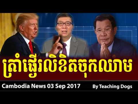 Cambodia TV News CMN Cambodia Media Network Radio Khmer Morning Sunday 09/03/2017