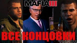MAFIA 3 ВСЕ КОНЦОВКИ / ФИНАЛ / КОНЦОВКА / ХОРОШАЯ / ПЛОХАЯ