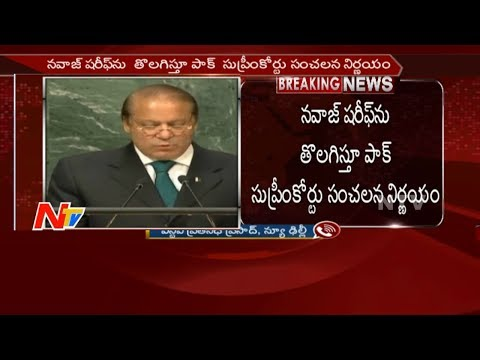 Pakistan PM Nawaz Sharif Disqualified by Supreme Court in Panama Papers Case || NTV