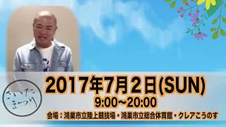 埼玉の魅力満載です。 【日程】2017年7月2日(日) 【場所】□クレ...