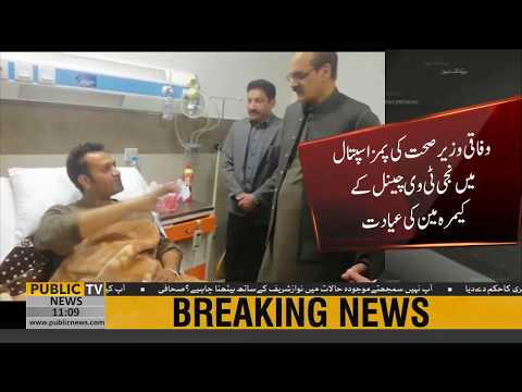 Health minister visits PIMS To Inquire About Health Of Private TV Channel's cameraman