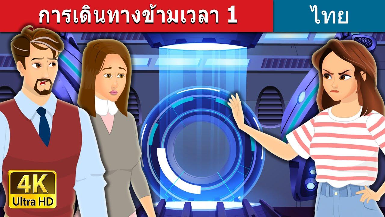 การเดินทางข้ามเวลา 1   Time Travel Part 1 in Thai   Thai Fairy Tales