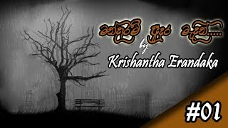 Mandharam Anadura Madin by  Krishantha Erandaka Original From Vcreations MP4