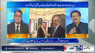 What Qatar offers to Pakistan after Saudi Arabia ? | 24 News HD