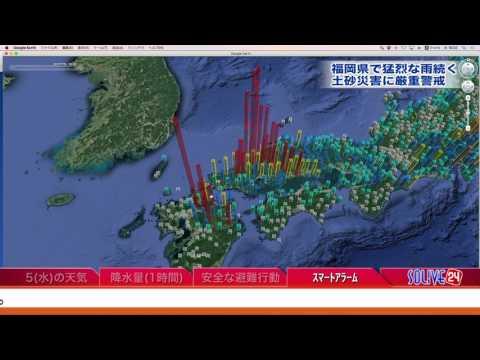 福岡県に大雨の特別警報、思ってたよりヤバかった・・・津波やん