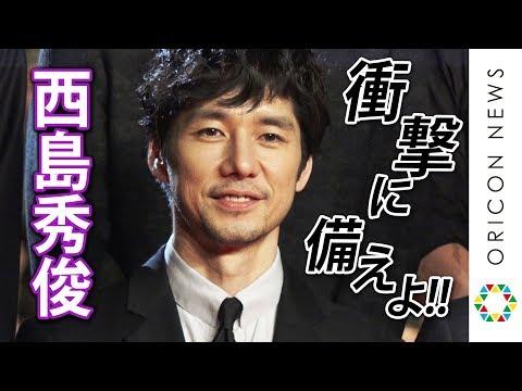 西島秀俊、観客と一体「衝撃に備えよ!」『映画「空母いぶき」完成披露試写会』