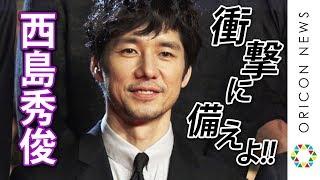 チャンネル登録:https://goo.gl/U4Waal 俳優・西島秀俊、佐々木蔵之介...
