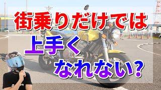 【練習法3選】街乗りライダーは運転が下手??