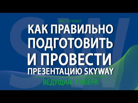 Как правильно подготовить и провести презентацию SkyWay. Ведущий: Аушера