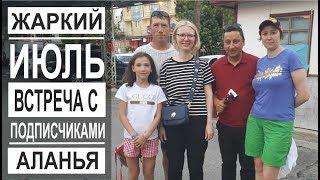 Турция: Что туристам нравится в Аланье? Аланья в июне 2019. Отзывы туристов из России