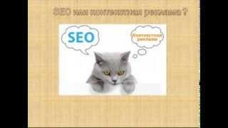 видео SEO и контекстная реклама. Мифы о SEO